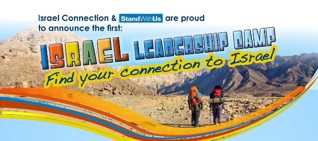 israel-advocacy-camp